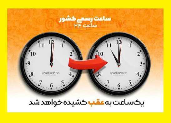زمان عقب کشیدن ساعت رسمی 31 شهریور 1400 و زمان تغییر ساعت