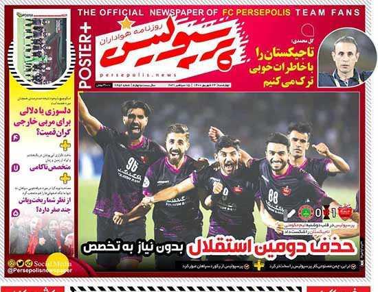 روزنامه پیروزی و استقلال جوان امروز چهارشنبه 24 شهریور 1400