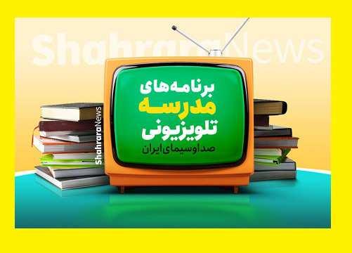 جدول پخش مدرسه تلویزیونی 8 مهر 1400 پنجشنبه شبکه آموزش