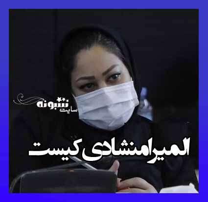 درگذشت المیرا منشادی خبرنگار بر اثر کرونا +جزئیات