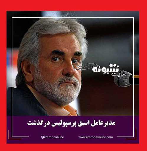 درگذشت و فوت عباس انصاری فرد مدیرعامل سابق پرسپولیس بر اثر کرونا