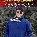 بیوگرافی فرشاد راهداری وزنه بردار + علت درگذشت و فوت و عکس