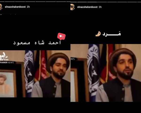 الناز شاکردوست عاشق احمد مسعود شد +عکس