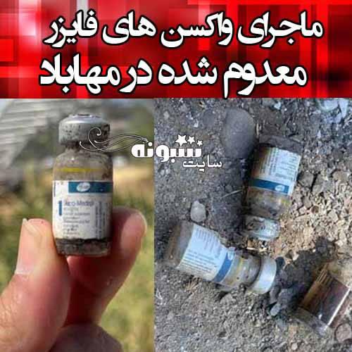 ماجرای واکسن های فایزر معدوم شده در پارک خانواده مهاباد