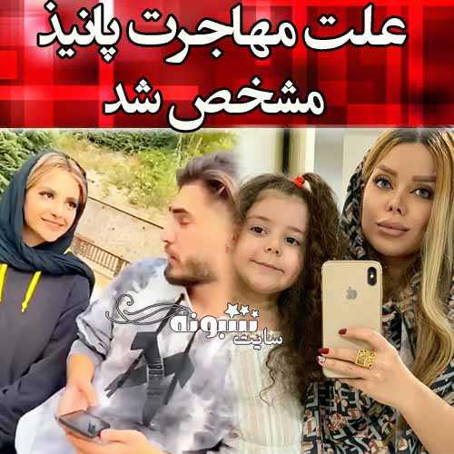 علت مهاجرت پانیذ به ترکیه مشخص شد +فیلم