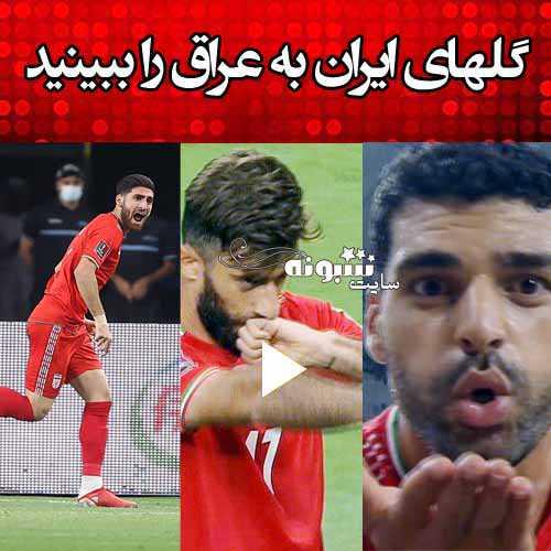 گل های ایران به عراق مقدماتی جام جهانی 2022 (نتیجه 3 بر صفر)