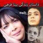 بیوگرافی بیتا فرهی و همسرش و فرزندانش + عکس جوانی قبل انقلاب