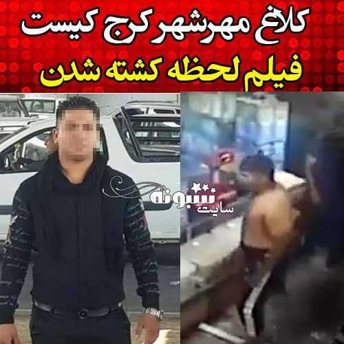 بیوگرافی مرتضی جعفری (کلاغ مهرشهر کرج کیست) + فیلم کشته شدن