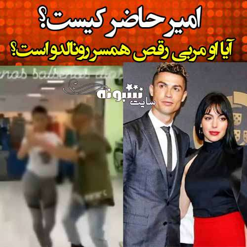 بیوگرافی امیر حاضر مربی رقص ایرانی تبار همسر رونالدو + عکس و اینستاگرام