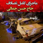 تصادف حاج حسن جمالی مداح اهل بیت درگذشت +عکس و تصاویر