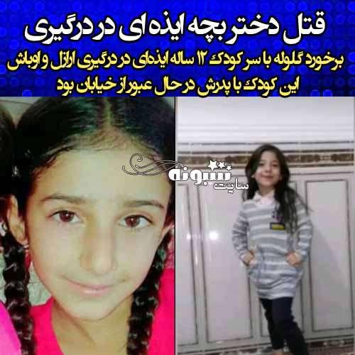 عکس دختر بچه ایذه ای کشته شده در درگیری اراذل و اوباش