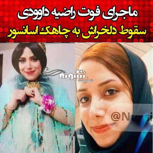 بیوگرافی راضیه داوودی پرستار باردار شیرازی + ماجرای درگذشت