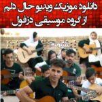 دانلود موزیک ویدیو گروه سل لا در دزفول (کامل) آهنگ عشقمون چه خوشگله