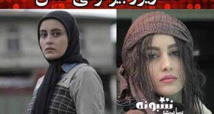 بازیگر نقش صبا در سریال افرا کیست + عکس و بیوگرافی همسر وحید