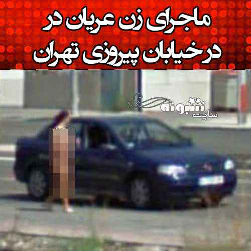 فیلم زن برهنه در خیابان پیروزی تهران چهار راه فرزانه + جزئیات و علت