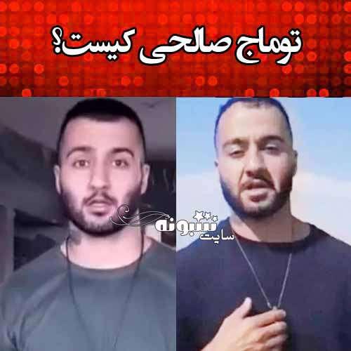 بیوگرافی توماج صالحی خواننده رپ کیست + عکس و ماجرای بازداشت