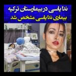 ندا یاسی در بیمارستان ترکیه بیماری ندا یاسی چیست