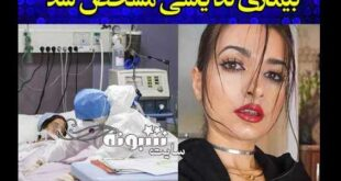 ندا یاسی در بیمارستان ترکیه (آخرین وضعیت سلامتی ندا یاسی)