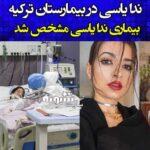 علت فوت و درگذشت ندا یاسی مشخص شد عکس و بیماری ندا یاسی