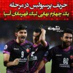 حریف پرسپولیس در مرحله یک چهارم نهایی لیگ قهرمانان آسیا