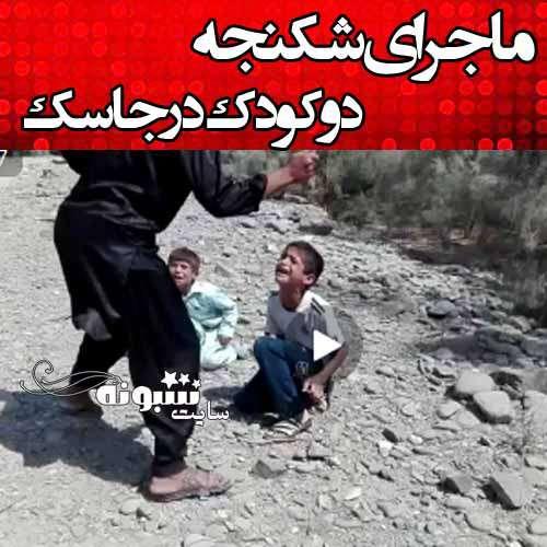 ماجرای شکنجه 2 پسر بچه در بیابان های جاسک +فیلم