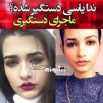 ندا یاسی دستگیر شده؟ ماجرای بازداشت و دستگیری ندا یاسی +عکس