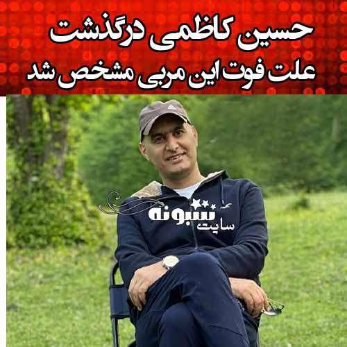 علت درگذشت و فوت حسین کاظمی مربی والیبال + عکس