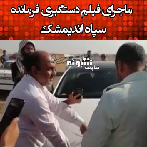 ماجرای فیلم دستگیری فرمانده سپاه اندیمشک با عتیقه
