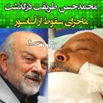علت درگذشت و فوت محمدحسن طریقت منفرد وزیر بهداشت +عکس