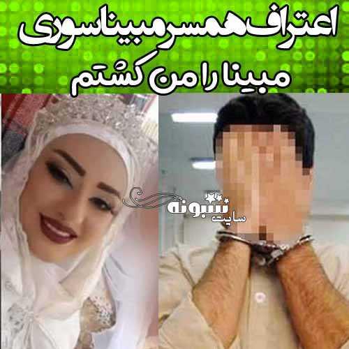 بیوگرافی مبینا سوری دختر 14 ساله همسر روحانی کیست +عکس و اینستاگرام