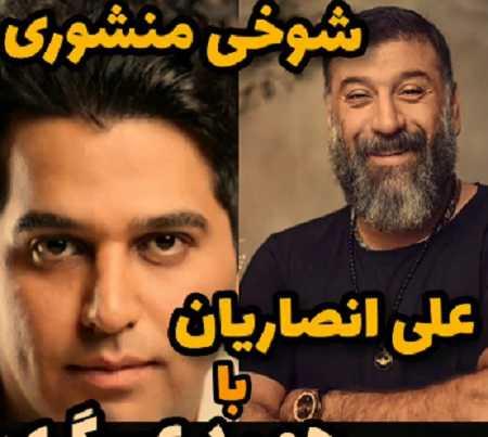 شوخی علی انصاریان با حمید عسکری : سنگین زدی یا سنگین بلند کردی