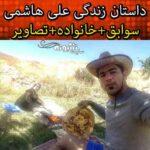 بیوگرافی علی هاشمی وزنه بردار و همسرش +عکس و خانواده