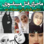 علت قتل مبینا سوری دختر 14 ساله همسر روحانی توسط پدر و برادرش