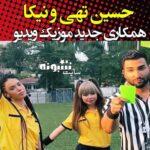 حسین تهی و نیکا فلاحی در موزیک ویدیو چطوری گل +دانلود