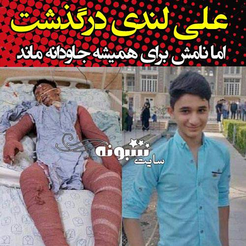 درگذشت علی لندی پسر فداکار ایذه ای +عکس