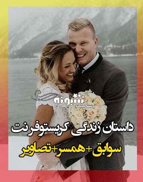 بیوگرافی کریستوفر نت دروازه بان جدید سپاهان و همسرش +عکس و اینستاگرام