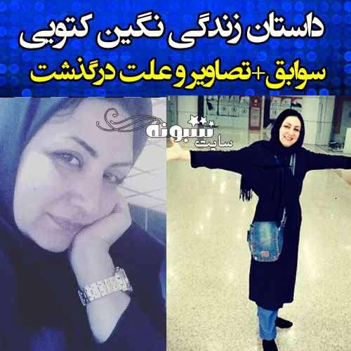 بیوگرافی نگین کتویی زاده تهیه کننده و گوینده رادیو +علت درگذشت