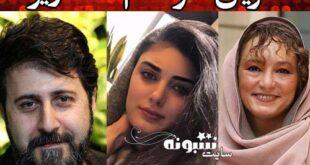اسامی بازیگران سریال خوشنام + عکس و داستان