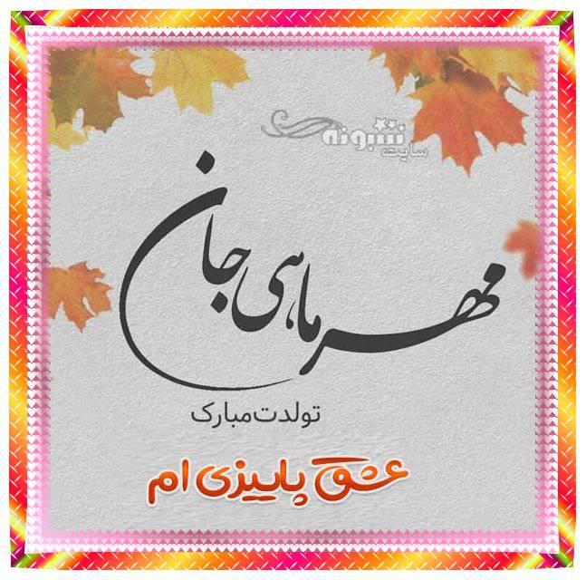 متن تبریک تولد عشق مهر ماهی و متولد مهرماه +عکس نوشته استوری و پروفایل