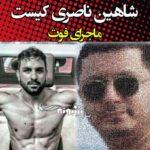 شاهین ناصری کیست + عکس و ویکی پدیا و علت مرگ و بیوگرافی