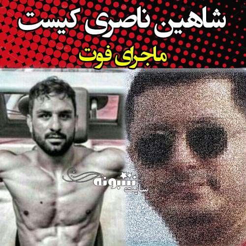 شاهین ناصری کیست + عکس و ویکی پدیا و علت مرگ