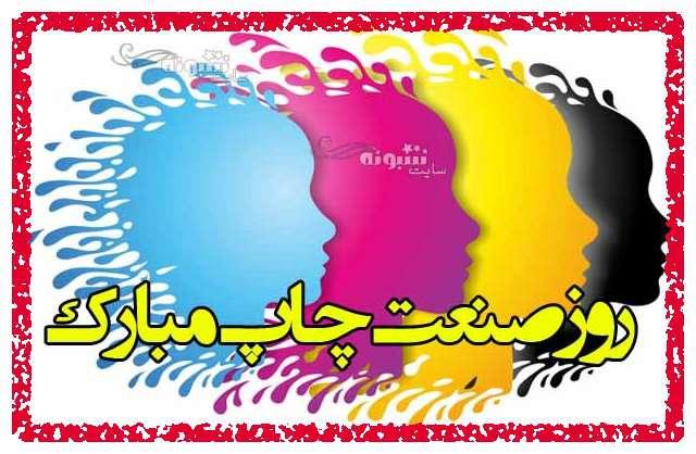 متن زیبا تبریک روز صنعت چاپ 1400 مبارک +عکس نوشته استوری