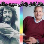 بیوگرافی مجید مظفری و همسرش کیست + دخترش و عکس جوانی و جدید