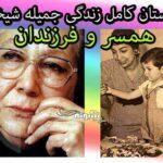 بیوگرافی جمیله شیخی و همسر و دختر و پسرش + عکس جوانی و علت درگذشت