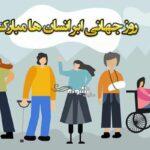 جملات و متن انگیزشی تبریک روز جهانی ابر انسان به معلولان ۲۰۲۱ + عکس نوشته