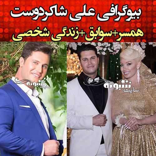 بیوگرافی علی شاکردوست و همسرش برادر الناز شاکردوست +عکس ازدواج و عروسی