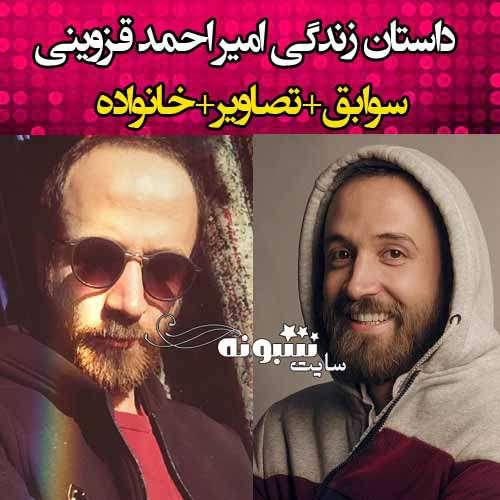 بیوگرافی امیر احمد قزوینی بازیگر و همسرش +عکس و اینستاگرام و سوابق