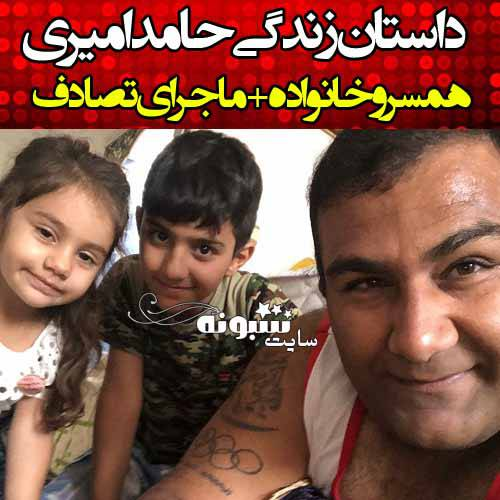 بیوگرافی حامد امیری پرتاب نیزه و وزنه قهرمان پارالمپیک و همسر و فرزندانش +ماجرای تصادف و عکس