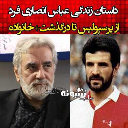 بیوگرافی عباس انصاری فرد مدیرعامل پرسپولیس و همسرش و فرزندان +عکس جوانی و درگذشت