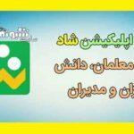 دانلود برنامه شاد ۳ اندروید مهرماه ۱۴۰۰ نسخه جدید برای دانش آموزان و معلمان